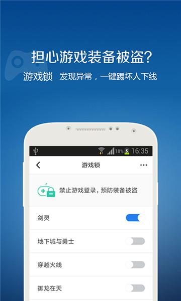 qq安全中心手机版6
