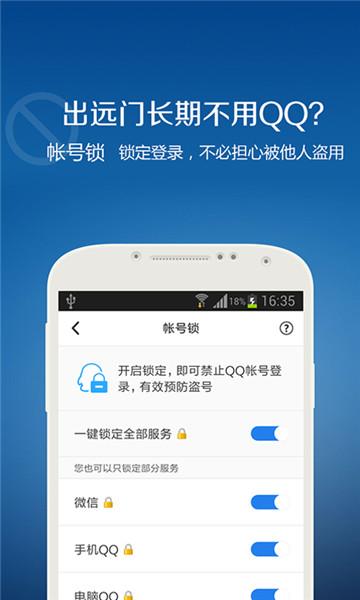 qq安全中心手机版7