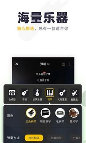 唱鸭app