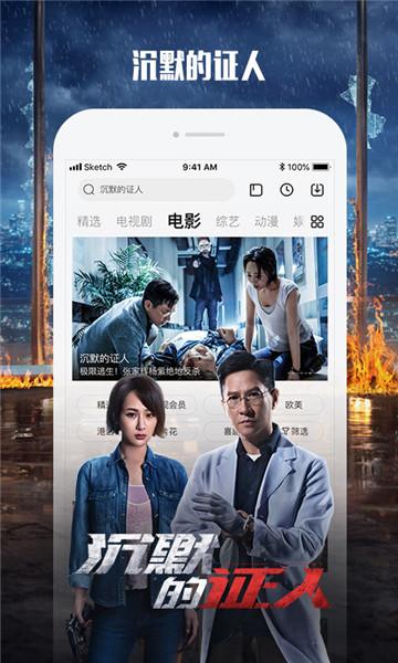 乐视app1