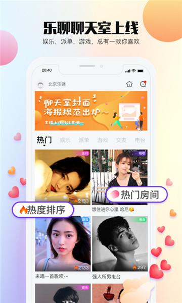 乐视app5
