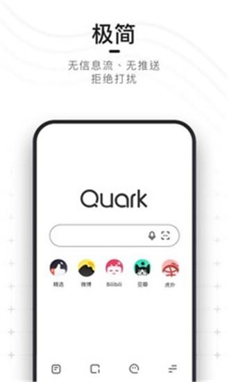 夸克浏览器最新版下载