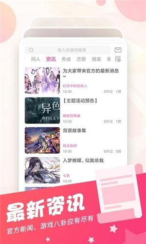 耀玩社区app下载