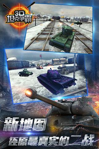 3D坦克争霸最新版