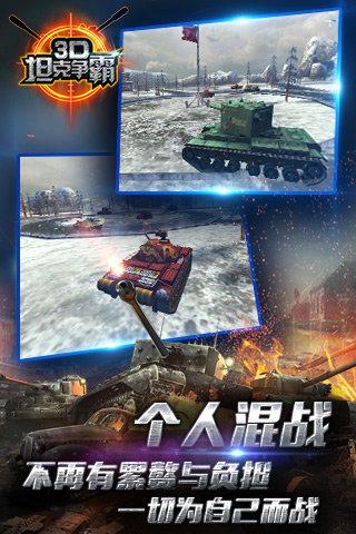 3D坦克争霸游戏
