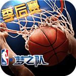 NBA梦之队游戏下载