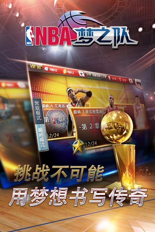 NBA梦之队安卓版下载