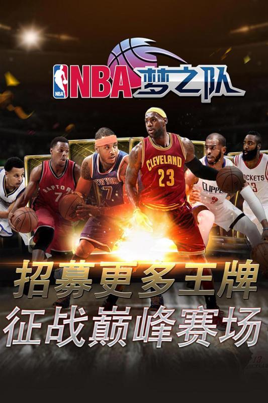 NBA梦之队游戏