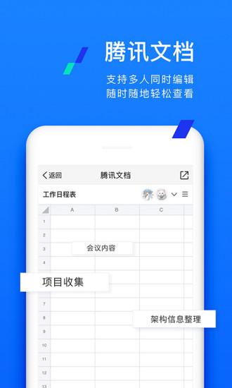 腾讯TIMapp官方下载