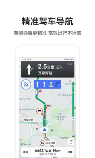 腾讯地图app官方最新版