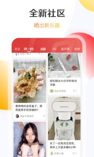京东商城app官方下载