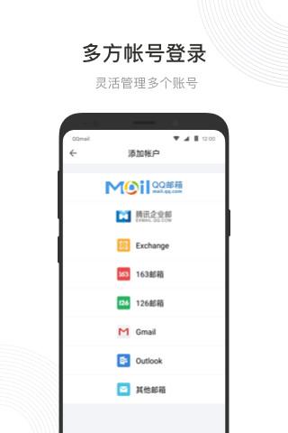 QQ邮箱app官方下载