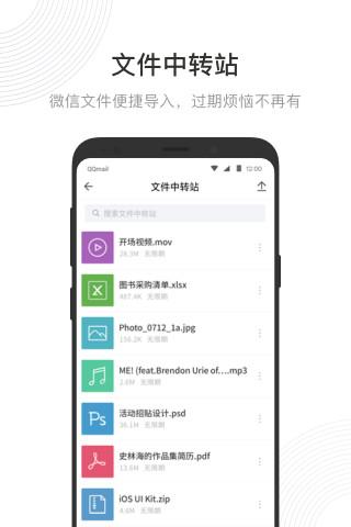 QQ邮箱官方最新版