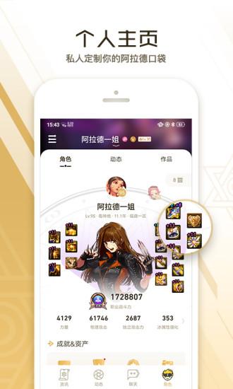 DNF助手app官方下载