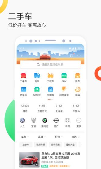 58同城app官方下载