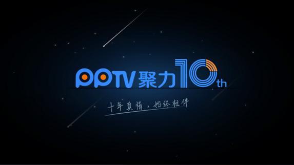 PP视频电脑最新版