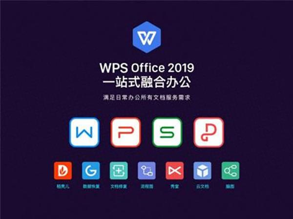 WPSOffice2019官方下载