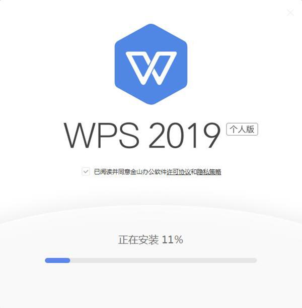 WPSOffice2019