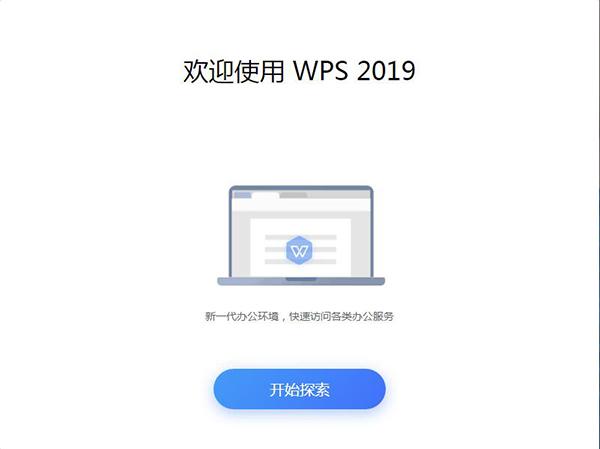 WPSOffice2019最新版