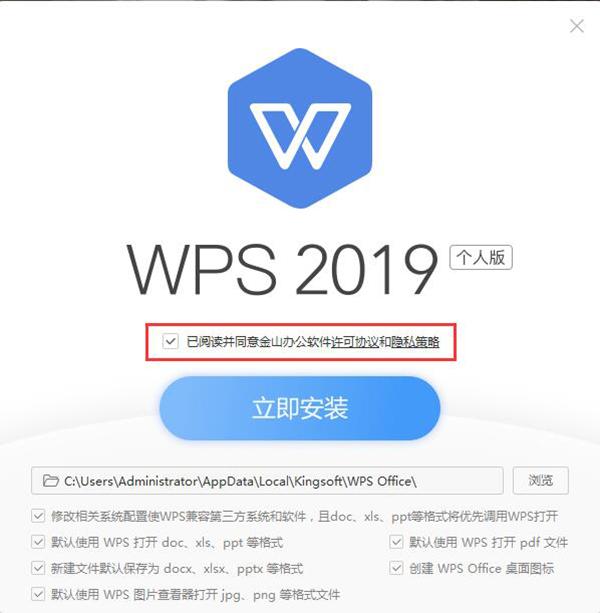 WPSOffice2019官方最新版