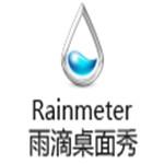 雨滴桌面中文版