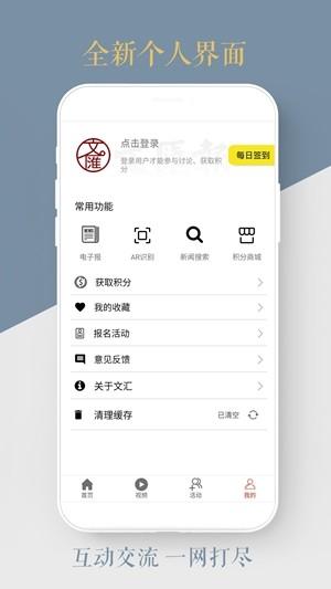 文汇app下载