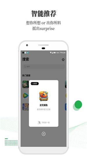 树莓app