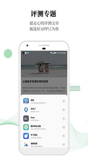 树莓app下载