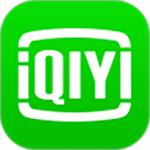 爱奇艺app官方下载