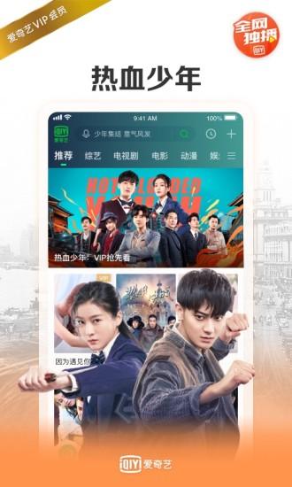 爱奇艺app官方最新版