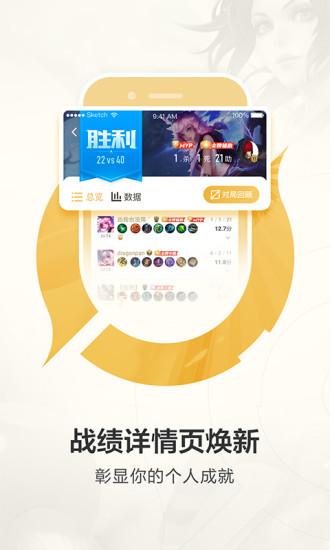 王者营地app下载