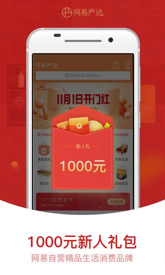 网易严选app官方最新版