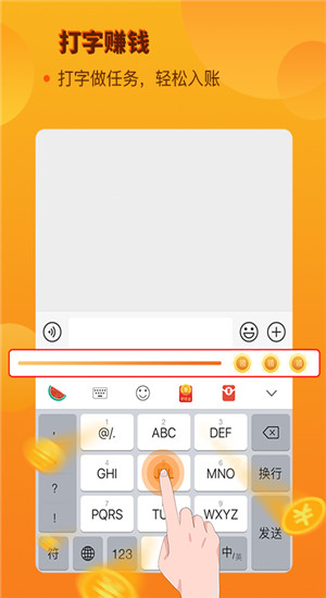 西瓜输入法app下载
