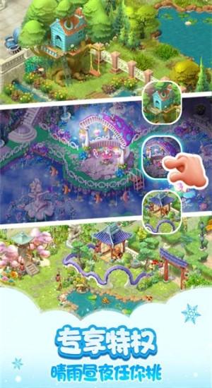 梦幻花园无限星