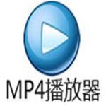 MP4播放器免费版  V2.1