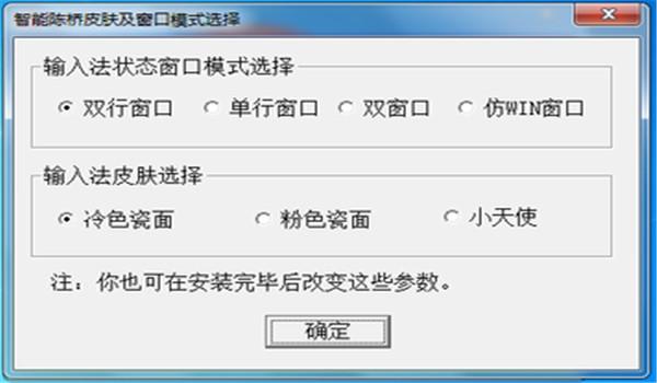 智能陈桥五笔免费版下载