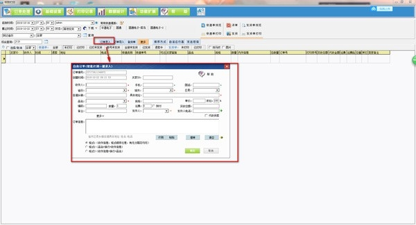 LINUO极致订单打印管理系统免费版