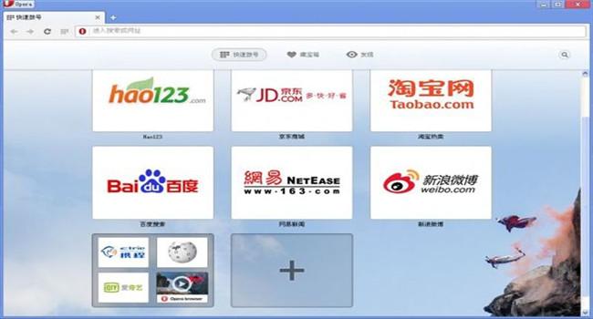 Opera浏览器绿色版