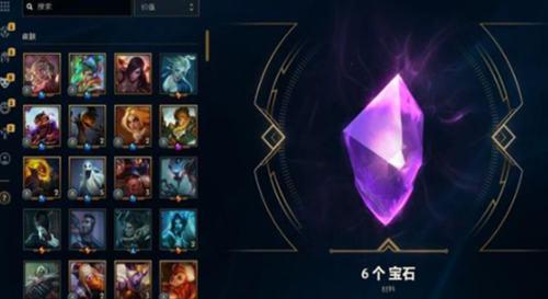 LOL紫色宝石