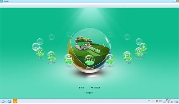 慧影个人智能信息系统最新版下载
