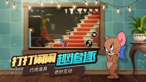 猫和老鼠欢乐互动正式版下载