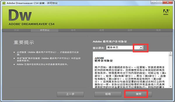 Dreamweaver CS4中文版