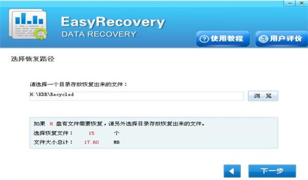 EasyRecovery绿色版