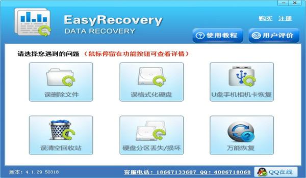EasyRecovery绿色版下载