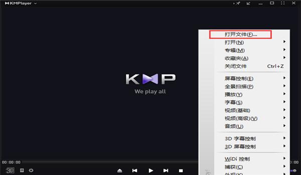 KMPlayer中文版下载
