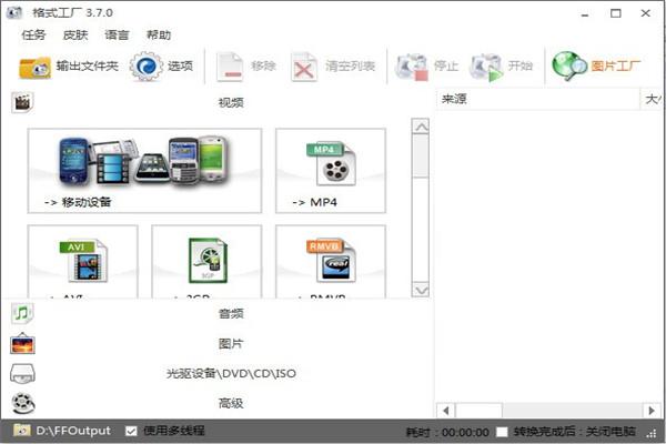 格式工厂中文版官方下载