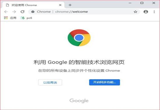 谷歌浏览器稳定版