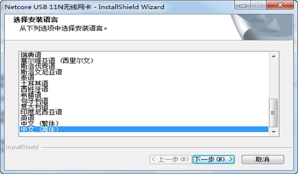 磊科NW336无线网卡驱动程序中文版
