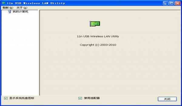 磊科NW336无线网卡驱动程序中文版下载