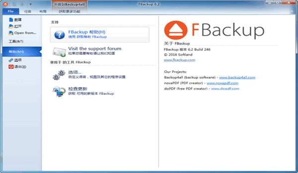FBackup中文版